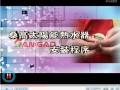 桑高太阳能热水器安装视频 (2409播放)