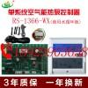空气能热水器控制器电脑主板通用(单系统RS1366)