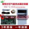 空气能热水器控制器电脑主板通用(商用水循环)