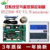 空气能热水器控制器电脑主板通用(双系统RS1366)