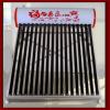 太阳能热水器太阳能水箱太阳能真空管支架配件